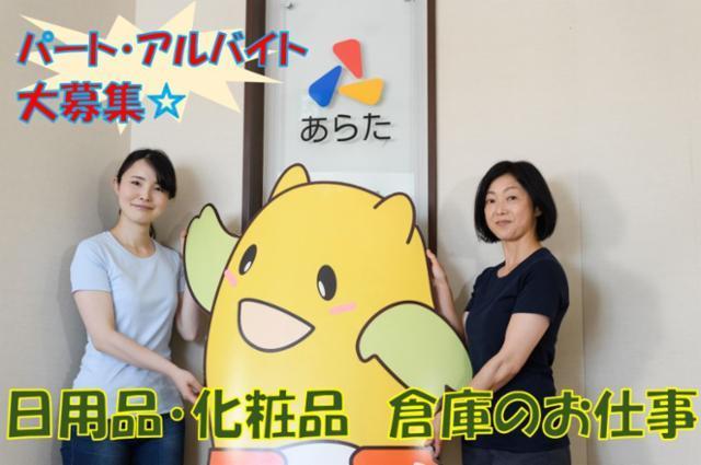 株式会社あらた 横浜LCの画像・写真